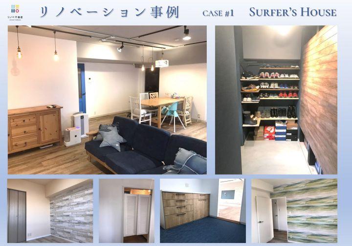 CASE#1 【Surfer's House】