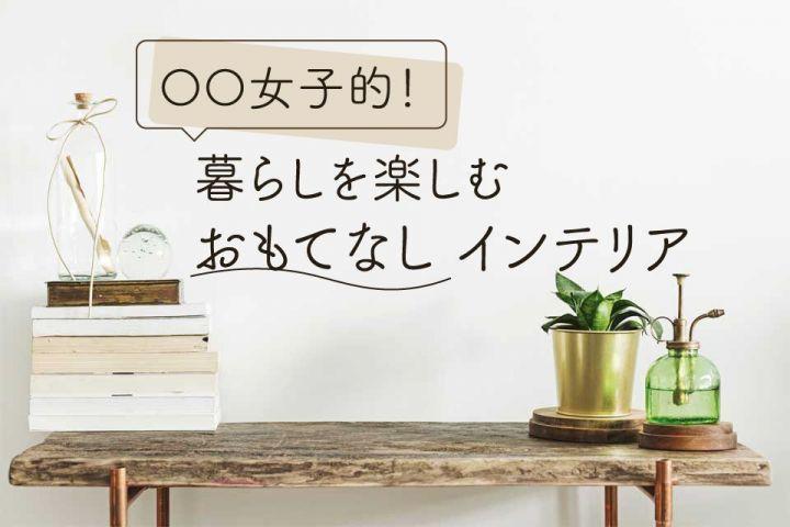 「セルフリノベ女子的!」初心者でもできるセルフリノベーションアイテム8選 DIY