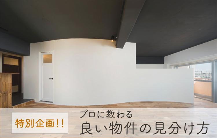 【個別開催】【古くても大丈夫?】良い物件の見分け方セミナー @大阪