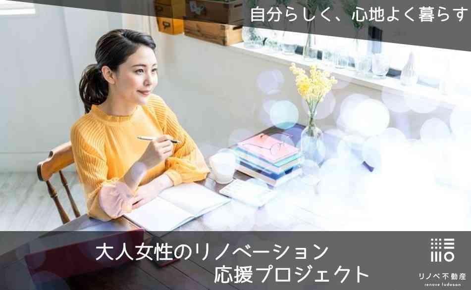【個別開催】 ー女性スタッフによるリノベーション相談ー @大阪