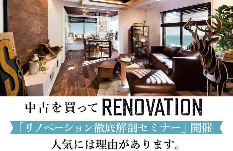 【個別開催】「リノベーション徹底解剖セミナー」 @大阪