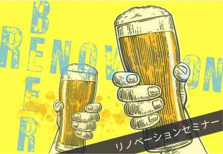【個別開催】【 BEER × Renovation 】 ビール片手に、リノベーションセミナー @大阪