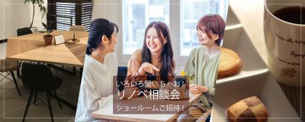【個別開催】コーヒーとお菓子と、リノベーション相談!@大阪